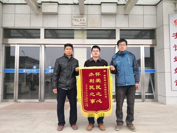 """新野法院联合公安成功逼出""""老赖"""" 当事人喜获执行款送锦旗"""
