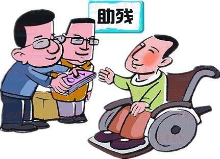 """河南15亿元""""两项补贴""""发放到位 惠及172万残疾人"""