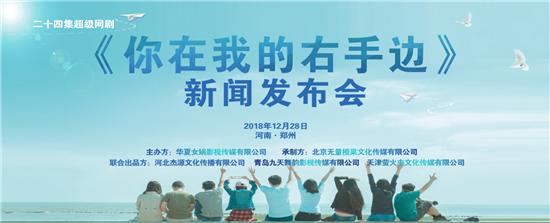 青春、励志、喜剧校园网剧《你在我的右手边》新闻发布会在郑州举行