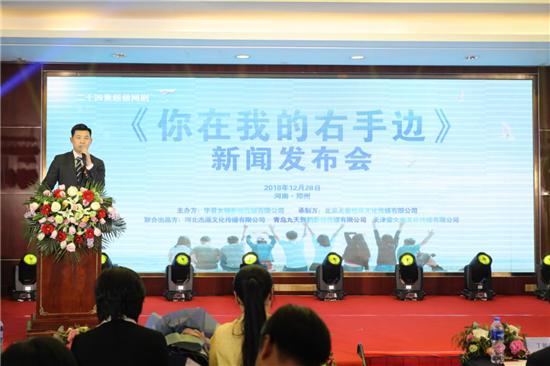 网剧《你在我的右手边》新闻发布会在郑州举行 演员朱泳腾、李子雄、王铮等亮相