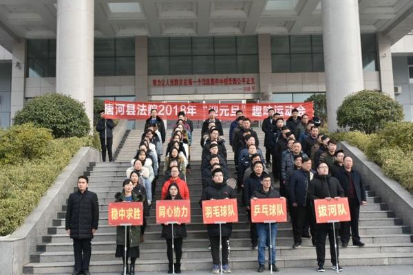 """唐河县法院举行""""迎元旦""""趣味运动会"""