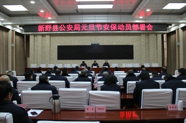 新野县公安局召开2019年元旦节安保工作动员部署会议