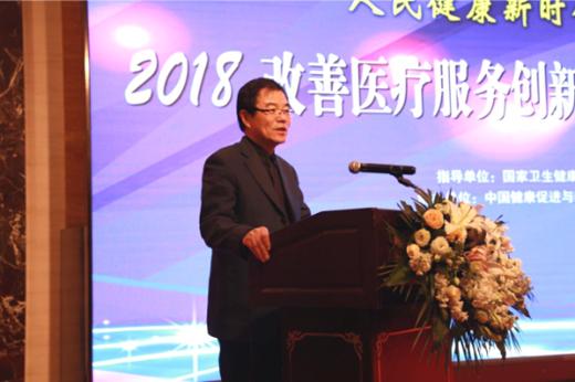 """2018""""改善医疗服务创新医院、创新管理者""""交流颁奖会在京举行"""