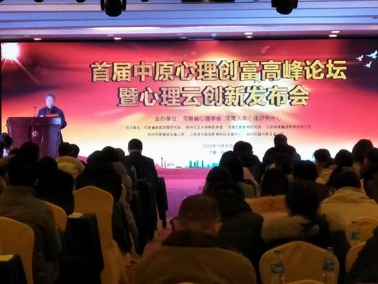 首届中原心理创富高峰论坛在郑州成功举办