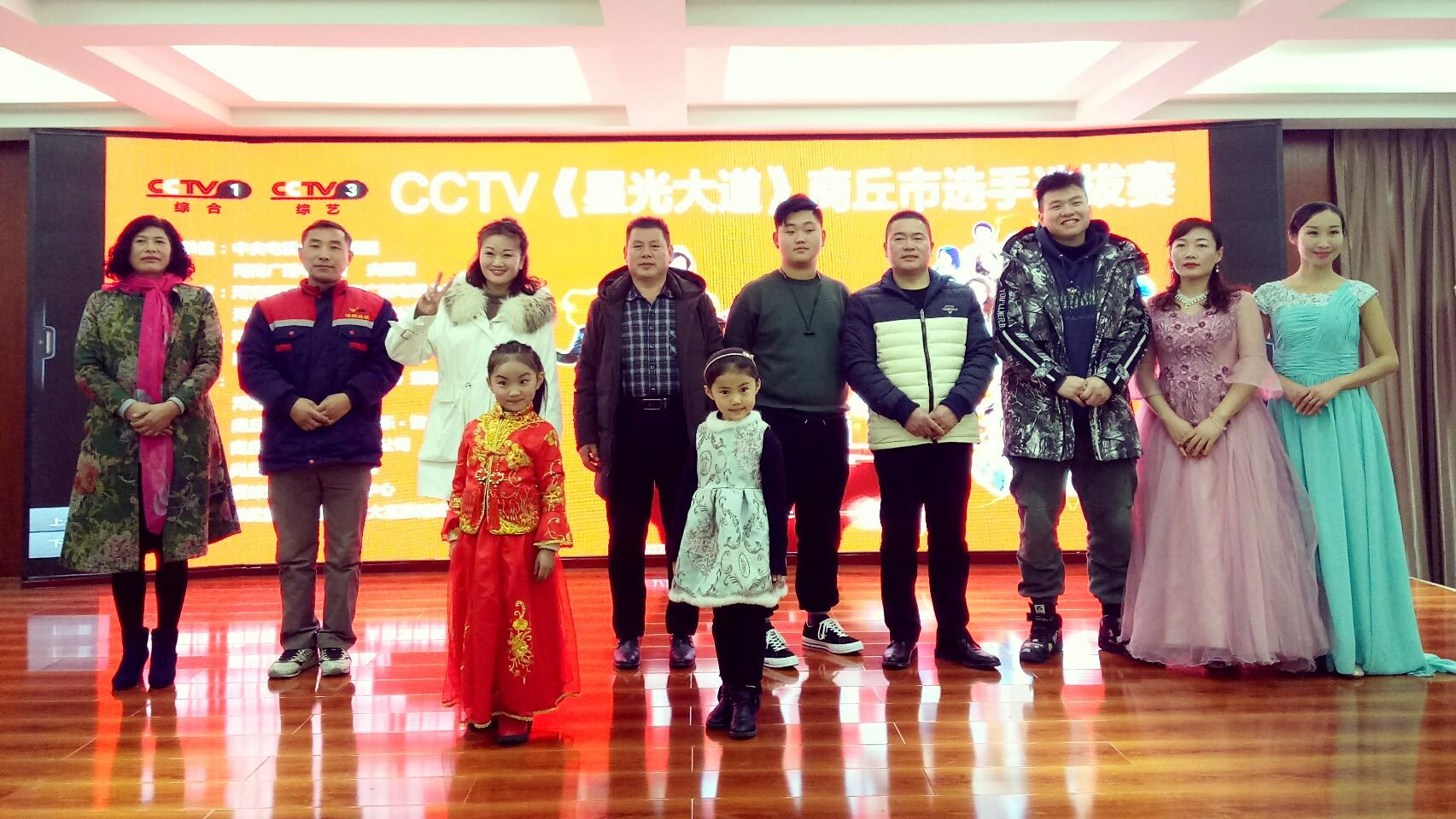 2018中央广播电视总台《星光大道》河南商丘选手选拔活动圆满落幕