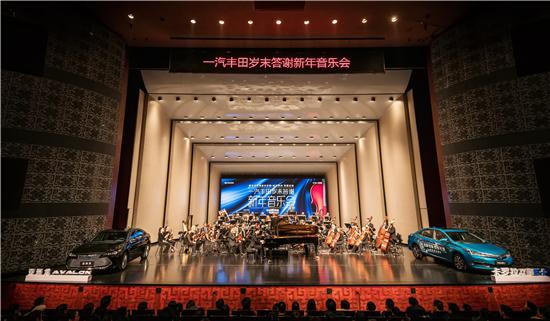 一汽丰田岁末答谢交响音乐会在郑州举行 两个新款车型亮相