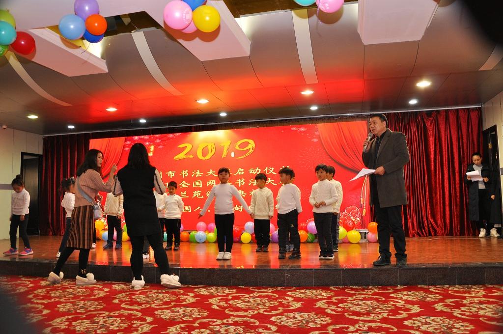 2019郑州市书法大赛启动仪式暨2018全国网络书法大赛飞兰苑颁奖典礼