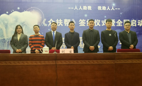众扶帮倾心打造社群互助保障平台 启动仪式在郑州举行