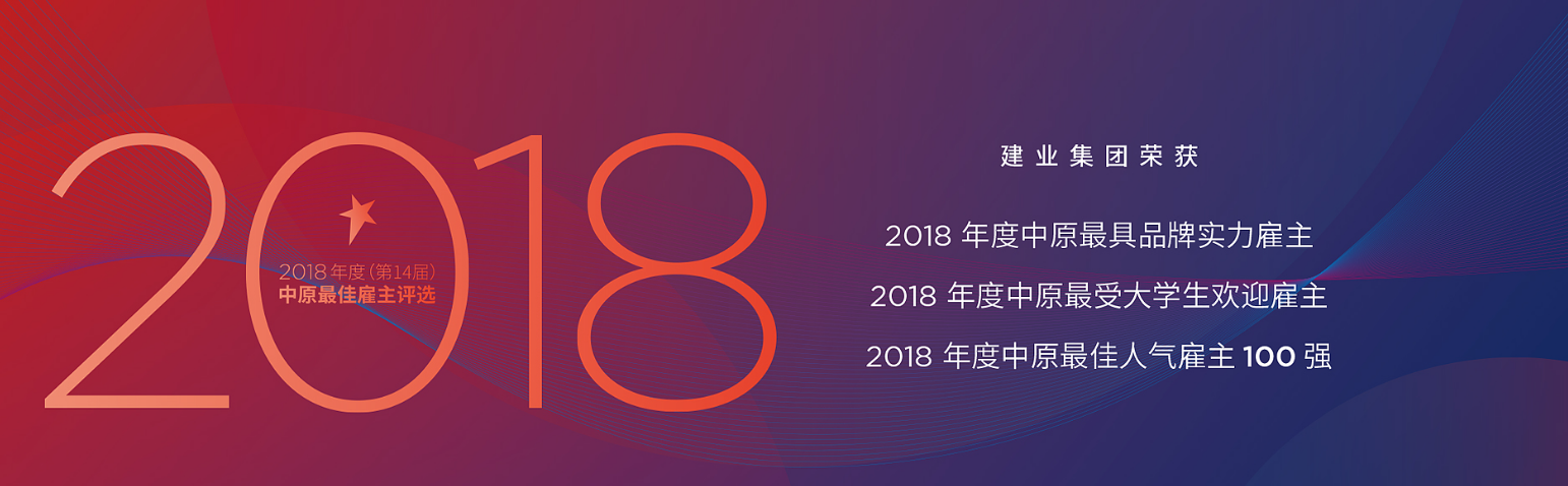 2018安阳建业峥嵘再现 劲销50亿独占市场鳌头