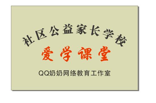 83岁心理公益达人QQ奶奶张秀丽的新年计划