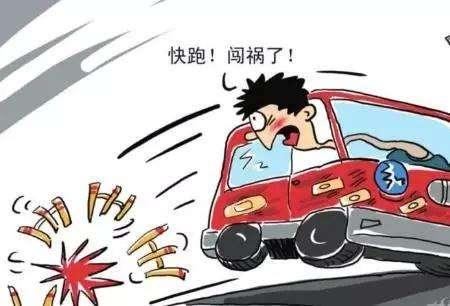 男子无证驾驶酿事故 肇事逃逸负全责