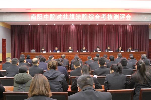 南阳中院对社旗法院进行年度综合考核