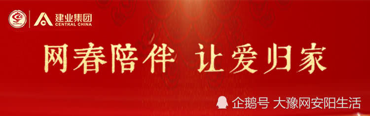 官宣2019安阳网络春晚先导片温暖发布:因爱而+,因爱而家!