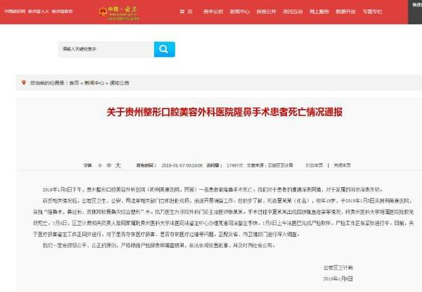 贵州19岁女大学生隆鼻手术死亡情况官方通报
