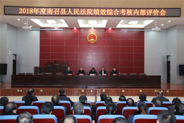 南阳中院考核组到南召法院开展2018年度综合考评工作