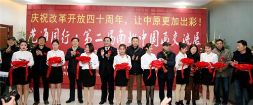 艺海同行——第二届南北中国画交流展在杞县欣泰美术馆举行