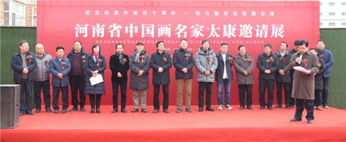 纪念改革开放40周年——河南省中国画名家作品太康邀请展举行