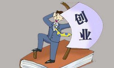 河南创业担保贷款发放总量超千亿元 助力就业持续稳定