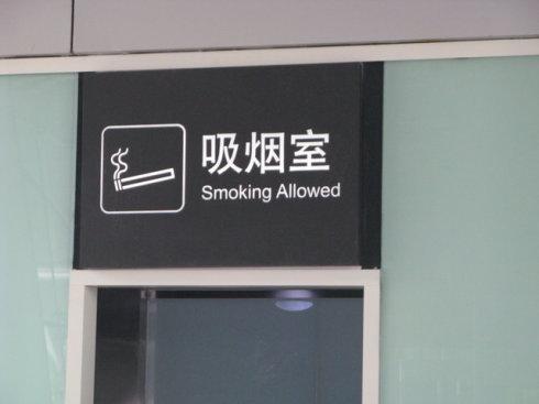 """财经观察:建""""共享吸烟室"""",居心何在?"""
