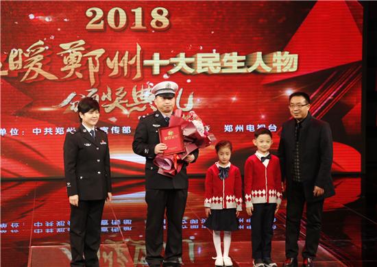 """2018""""温暖郑州十大民生人物评选""""举行颁奖典礼"""