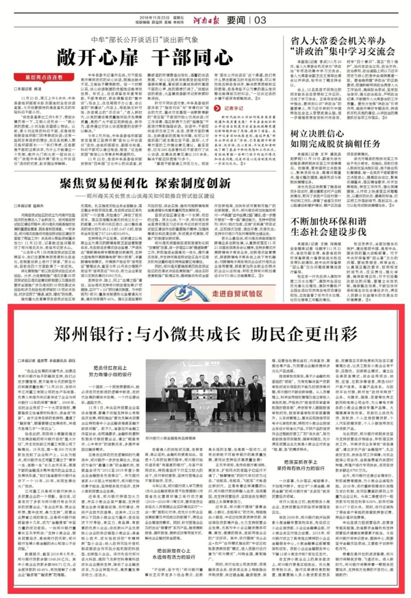 """郑州银行荣获""""2018中国银行业最具影响力好新闻""""奖"""