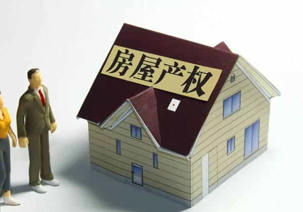 """房屋交易呈""""全流通""""趋势 专家称均衡发展是关键"""