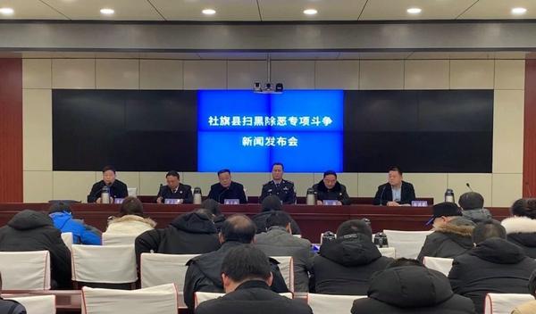 【平安守护】社旗县举行扫黑除恶专项斗争新闻发布会