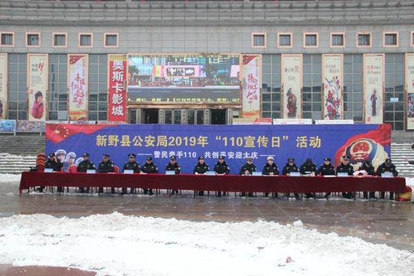 """新野县公安局举行""""110宣传日""""活动"""