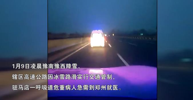 情满冰雪路!河南高速交警多地应急联动 确保病人成功就医