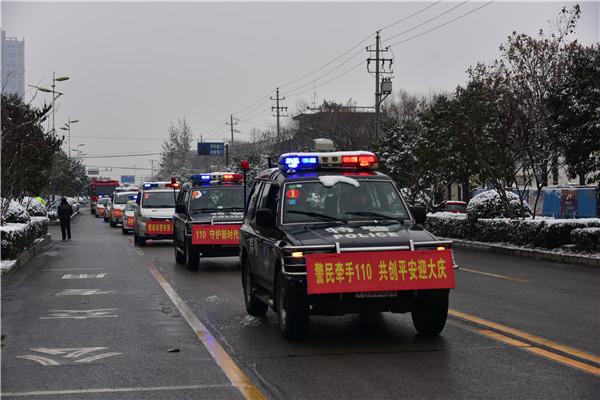 邓州市公安局组织开展110宣传日活动
