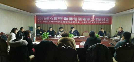 2019年心理咨询师培训考试工作研讨会在郑州举行