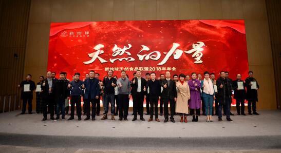 """食品安全""""寒冬""""如何破局?中国首个天然食品联盟开年会献策"""