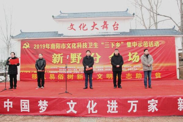 """新野县举行2019年文化科技卫生""""三下乡""""集中示范活动启动仪式"""
