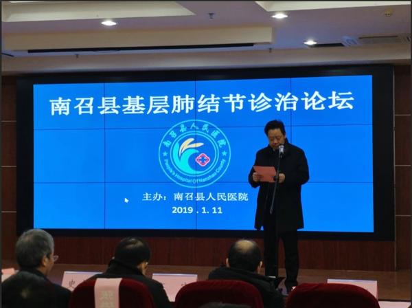 《南召县基层肺结节诊治论坛》在南召县人民医院顺利举办