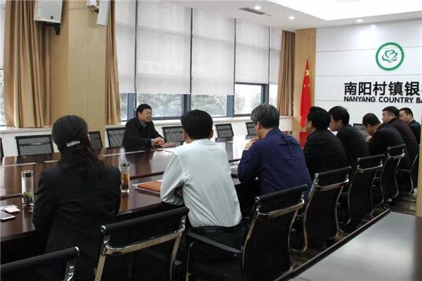 李鹏副市长到南阳村镇银行开展工作调研