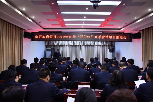 """南召农商银行举行2019年首季""""开门红""""旺季营销项目推进会"""