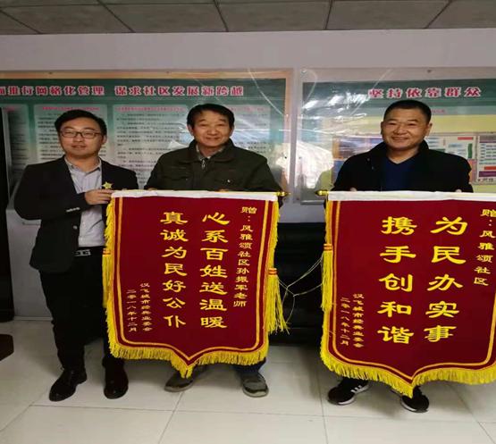 郑州市国基路街道办事处:心系群众干实事 业主感激送锦旗