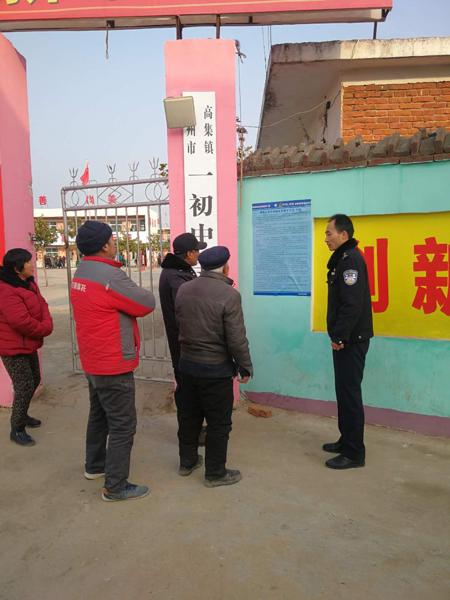 邓州高集派出所民警深入学校开展 《反恐怖主义法》宣传活动