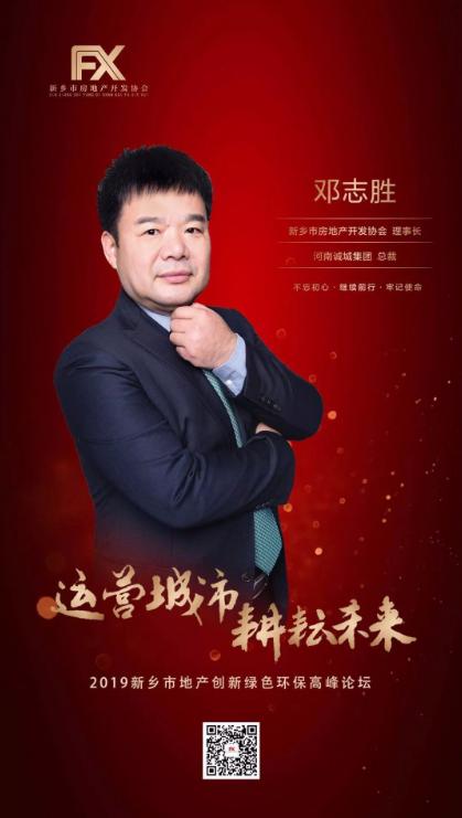 邓志胜:聚力共融 赋能共生