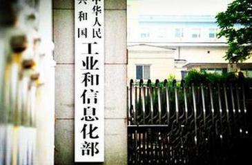 工信部:29家违规企业被纳入电信业务经营不良名单