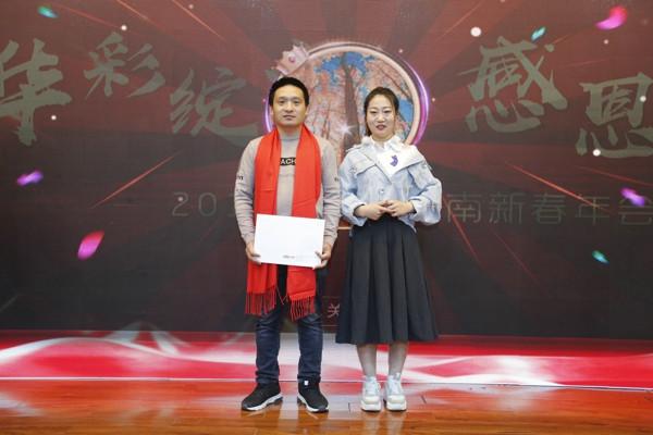 华彩绽放•感恩有你 2019中华网河南频道新春年会成功举办