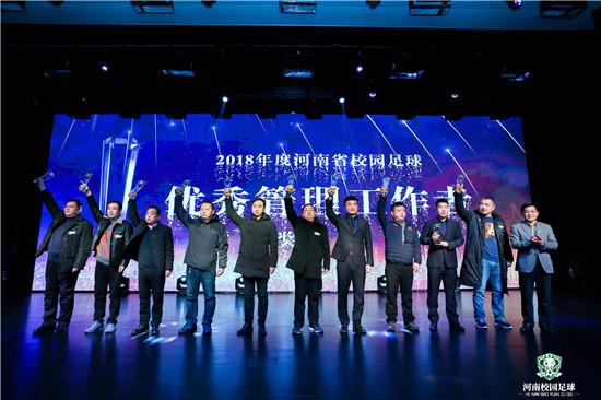 2018年度河南省校园足球颁奖盛典在郑州师范学院隆重举行