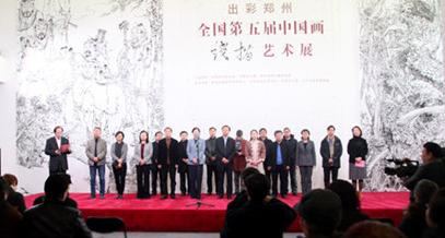 出彩郑州——全国第五届中国画线描艺术展在郑州升达艺术馆开幕