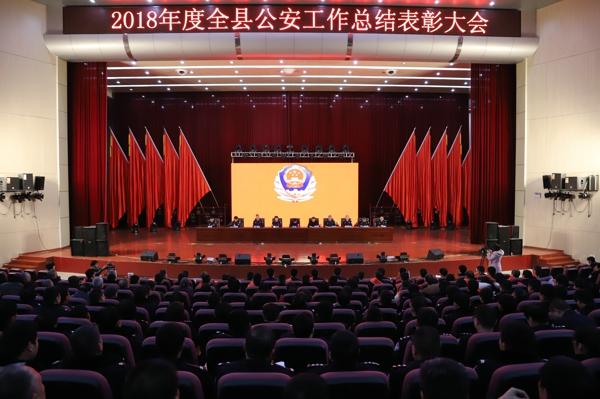 内乡县公安局召开2018年度全县公安工作总结表彰大会