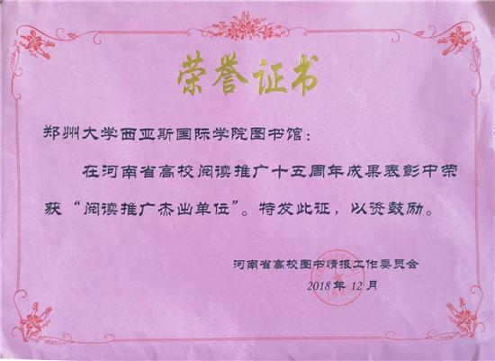 """郑州西亚斯学院图书馆被评为""""河南省高校阅读推广杰出单位"""""""