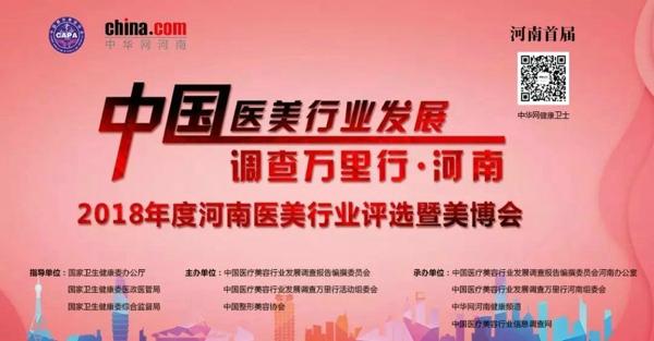 中国整形美容协会15万从业者,仅1.7万是合规执业者