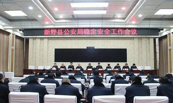 局长姜江主持召开新野县公安局稳定安全工作会议