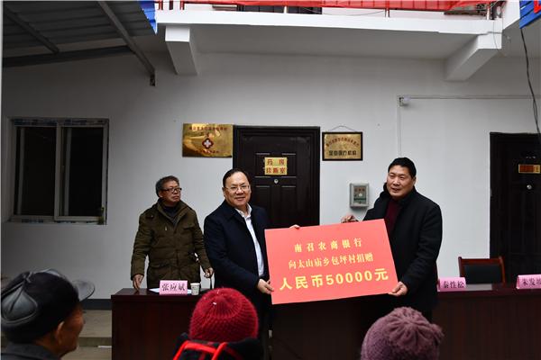 南召农商银行举行冬季送温暖暨扶贫捐赠活动