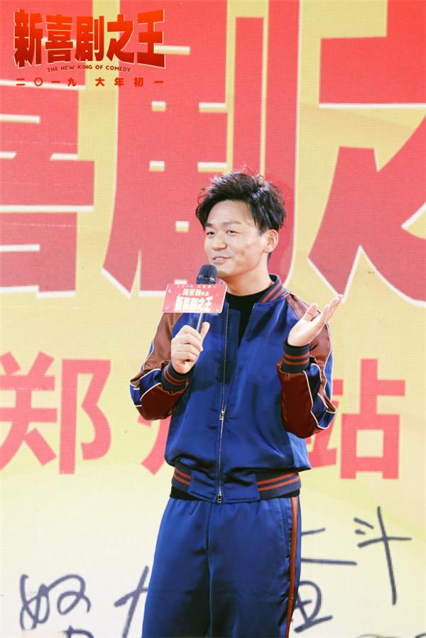 """《新喜剧之王》王宝强郑州现场教学  神cos""""鹌鹑一样""""的动作笑爆全场"""