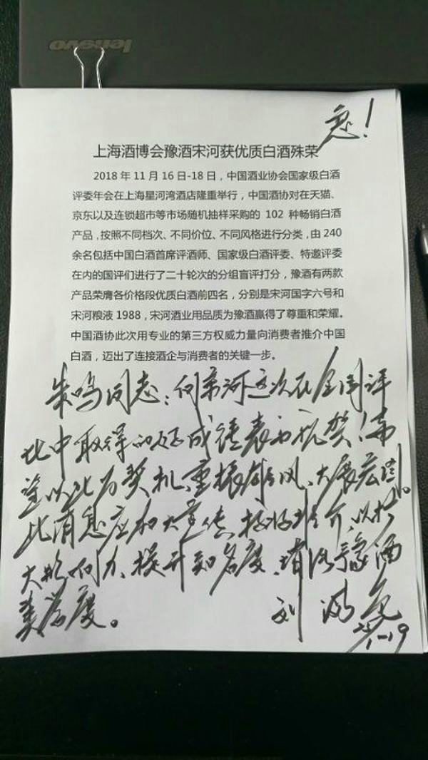 """刘满仓批示:宋河""""获奖""""豫酒当重振雄风"""
